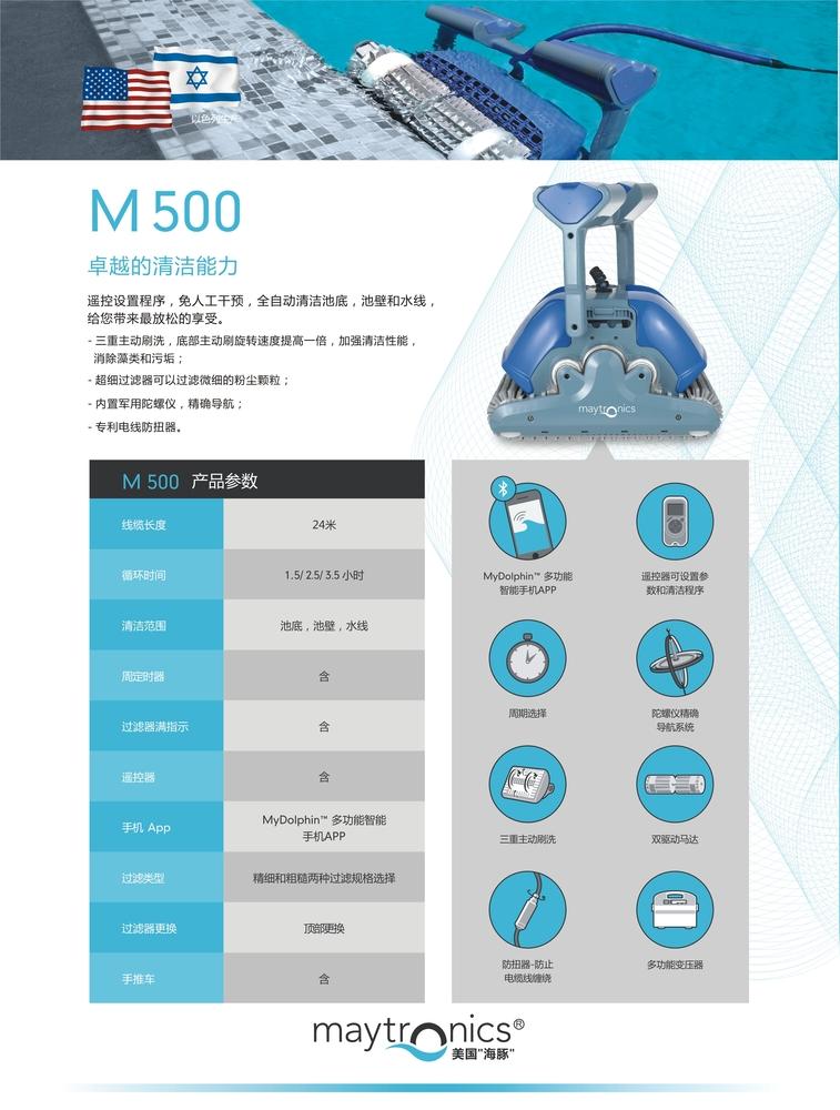 海豚吸污機m500.jpg