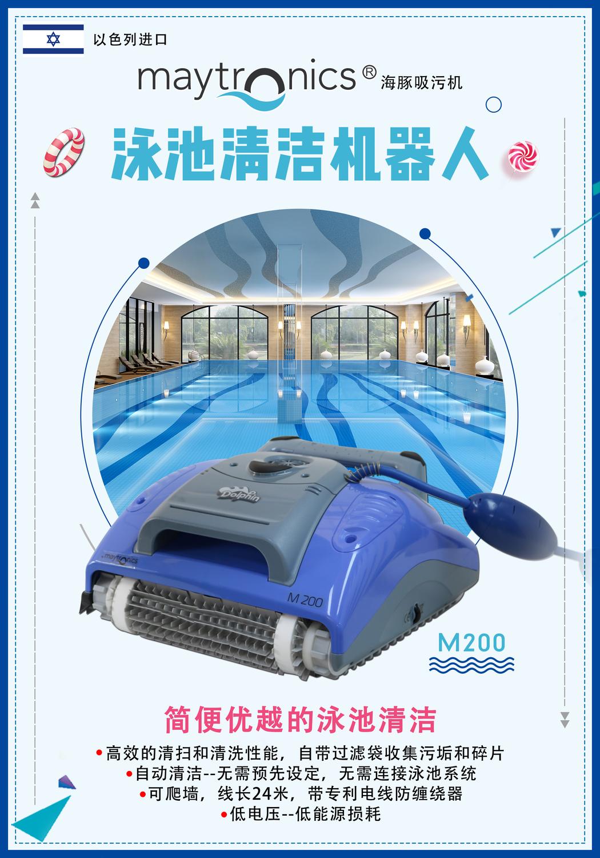 海豚吸污機m200.jpg