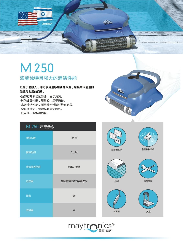 海豚吸污機M250.jpg
